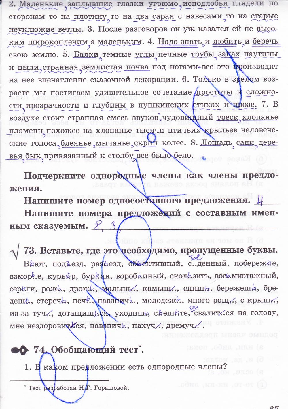 Класс 8 тетрадь русскому языку решебник петрова по рабочая
