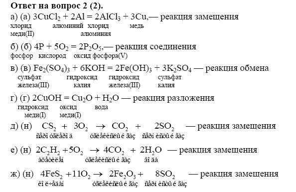 выпечки неорганическая химия школьные уравнения ответы залогового