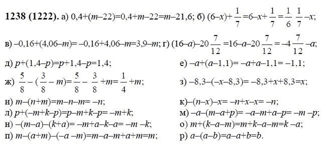 Гдз по математике 6 класс 22