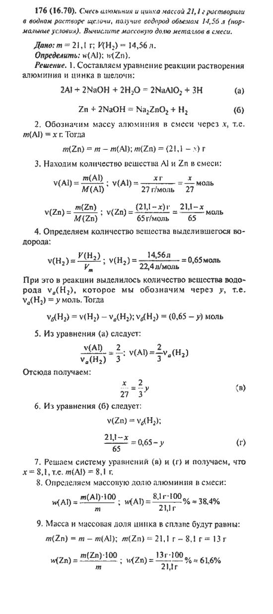 Решебник по химии 8 класс упражнение 10