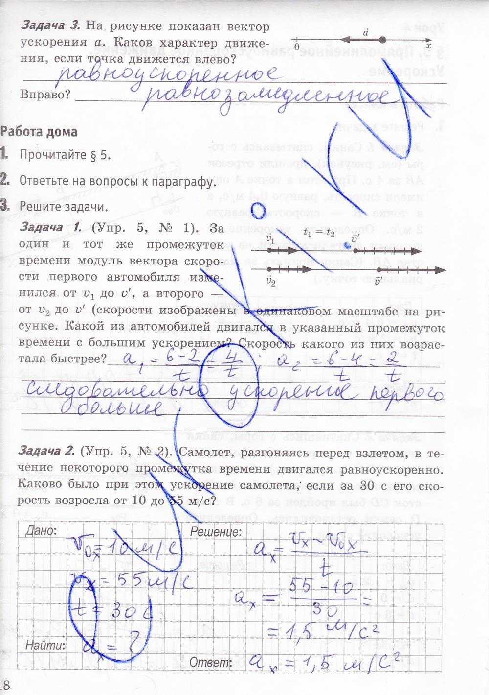 Гдз По Физике Автор А.в.перышкин Е.м.гутник 9 Класс Учебник