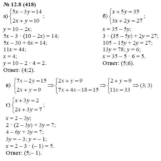 Мордкович николаев решебник по алгебре 7 класс.