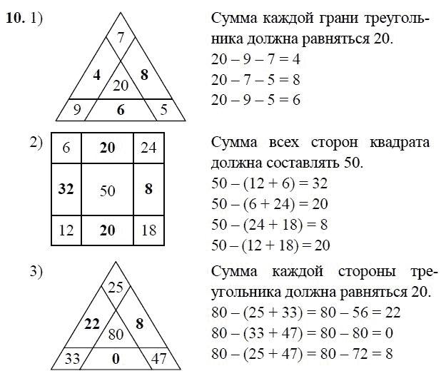 класс прямоугольник гдз математика 2