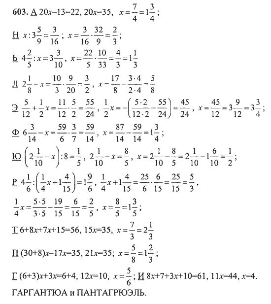 Гдз по математике 5 класса дорофеев 2 часть