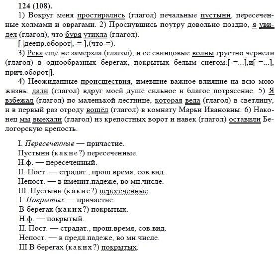 Гдз По Русскому 8 Класс Номер 125