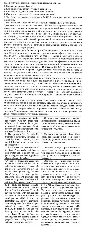 класс 10 перевод английский биболетов гдз