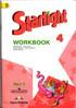 ГДЗ по английскому языку 4 класс Баранова Starlight рабочая тетрадь