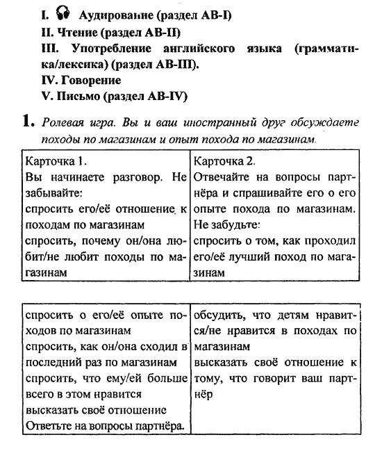 Класс английскому 2007 гдз языку по 4