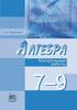 Контрольные работы - Алгебра 7-9 классы., А.Г. Мордкович