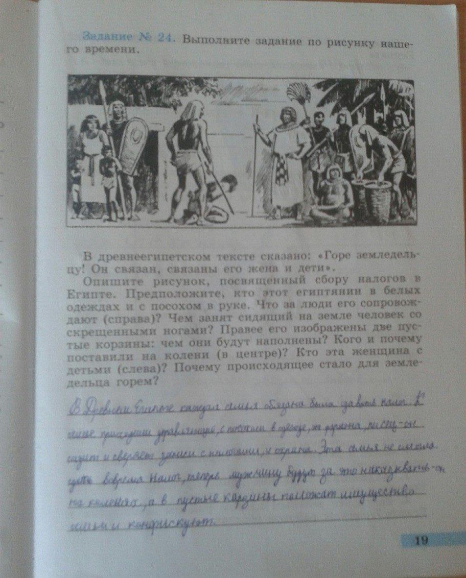 гдз по истории древнего мира 5 класс годер рабочая тетрадь годер