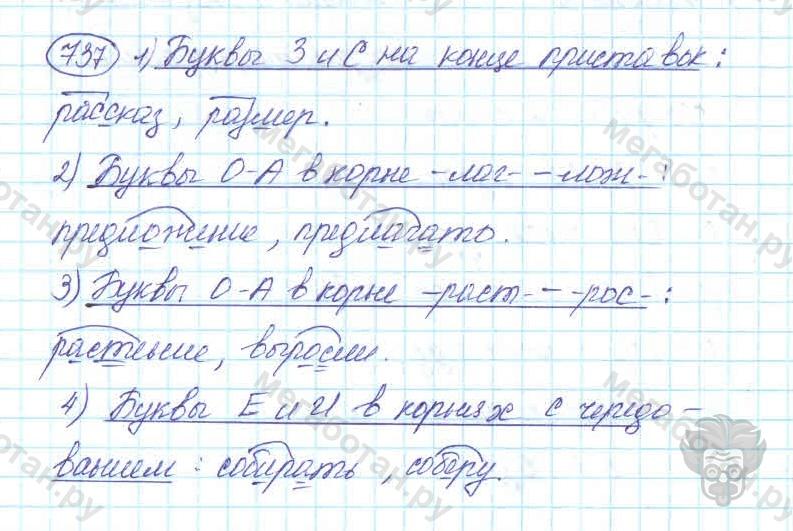 Григорян языку 5 русскому баранов гдз класс кулибаба по