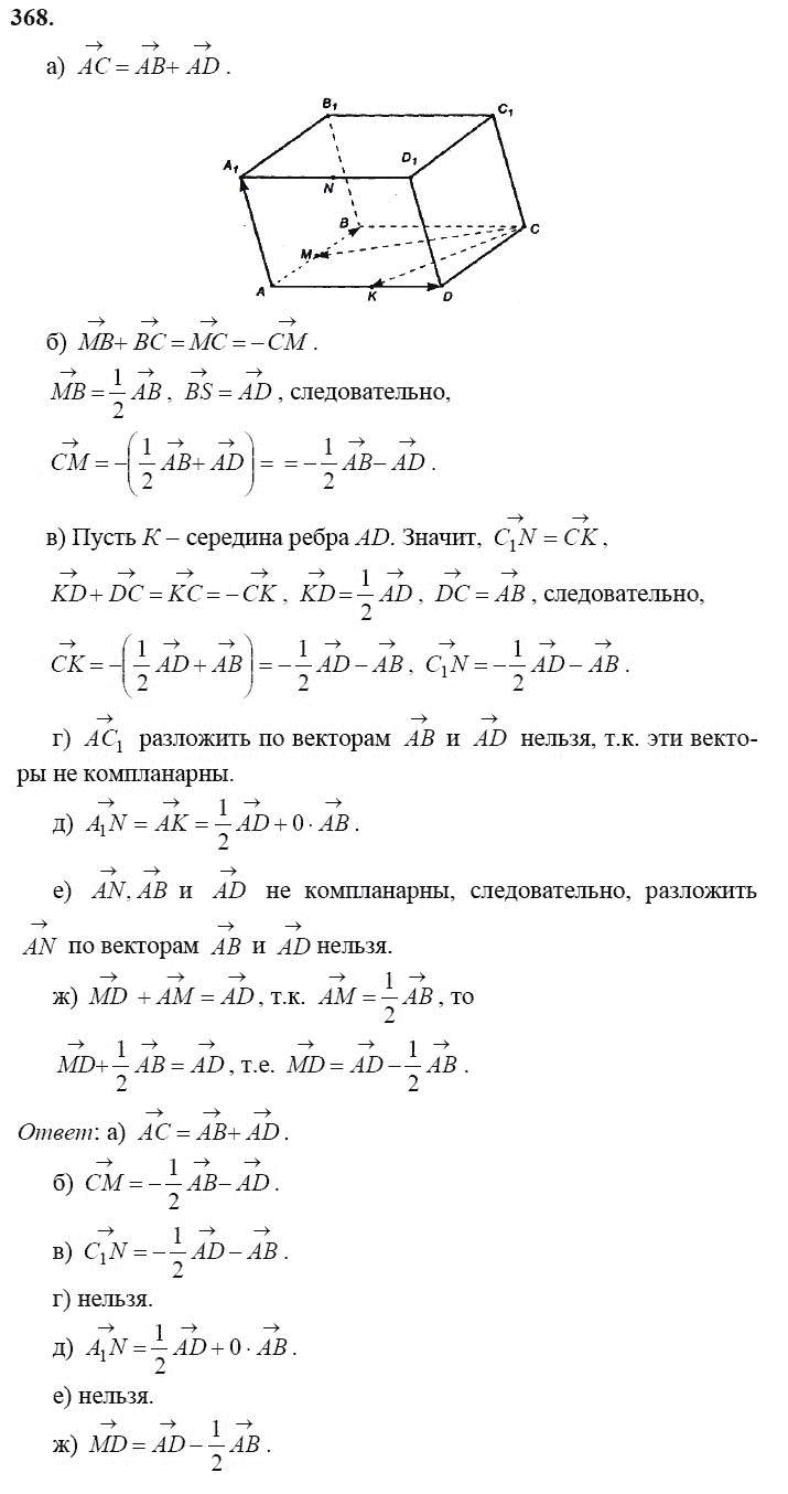 368 геометрии номер гдз по