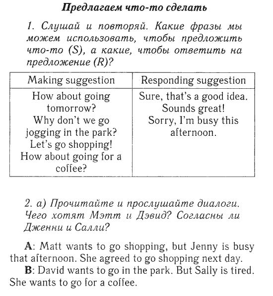 5 класс учебник spotlight по языку гдз английскому