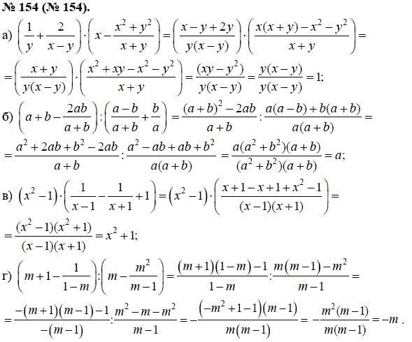 Задания и решение математики 7 класса