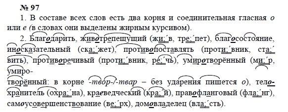 97 Гдз 8 Класс Русский Язык