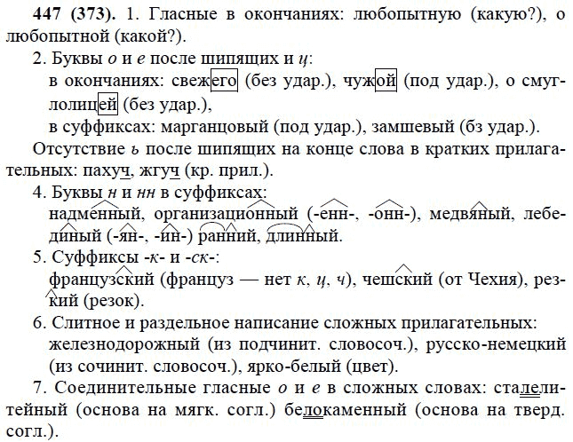 Гдз По Русскому 7 Класс Номер 373
