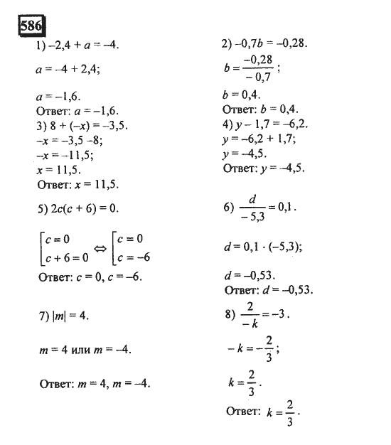 Гдз по математике 7 класс скачять