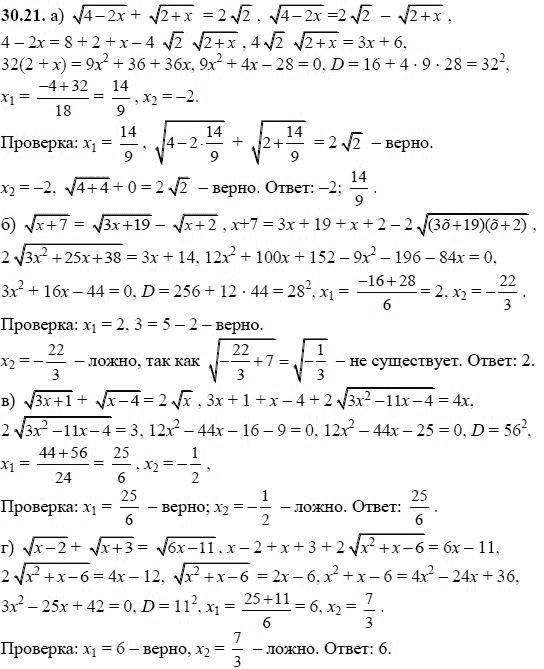 2018 издания по 8 класс года мордковичь алгебре гдз