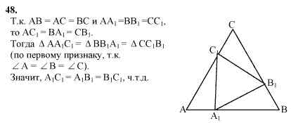 Задача 48 по геометрии 7 класс