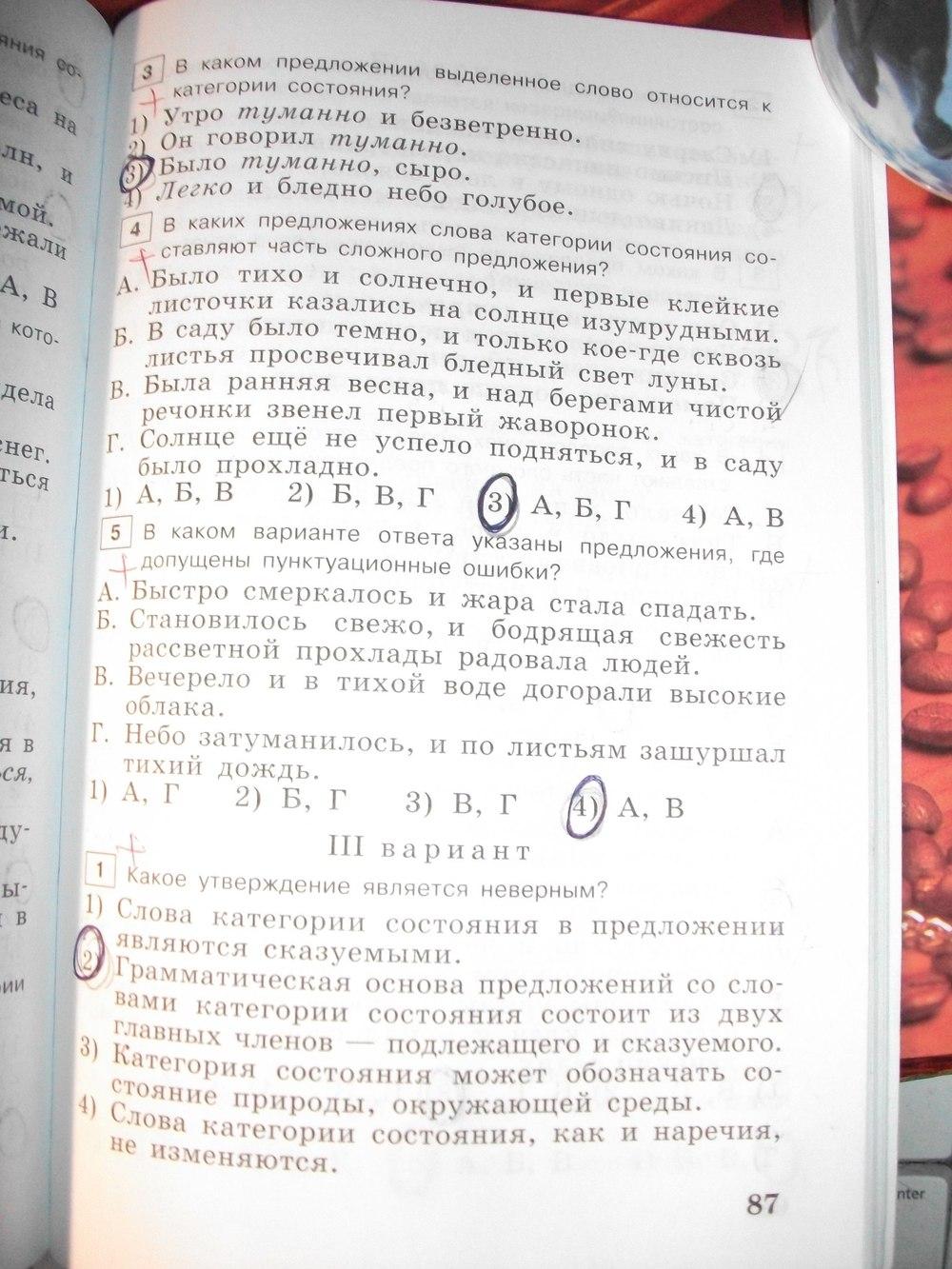 языку по а по русскому гдз тетради г
