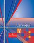Алгебра 7 класс  , Алимов Ш.А., М.: Просвещение, Год: с 2012 по 2014