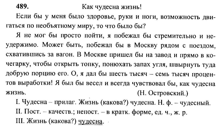 гдз по русскому языку 6 класс баранов григорян ладыженская 1984