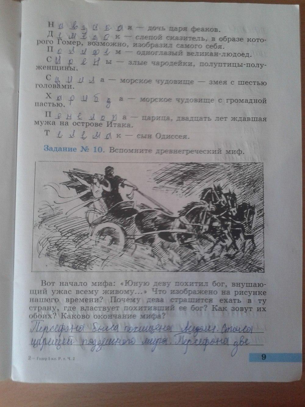2 5 часть гдз мира класс годер древнего история